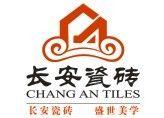 长安瓷砖台州总经销诚招台州各市、县加盟商