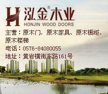 2016台州鸿金木业3.15工厂团购会