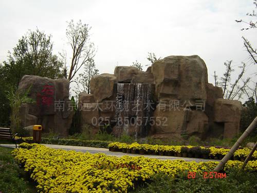 南京绿博园塑石假山