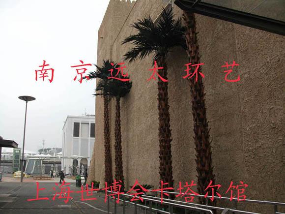 上海世博会卡塔尔馆区