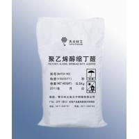 聚乙烯醇缩丁醛(PVB)
