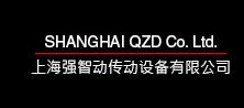 上海强智动传动设备有限公司