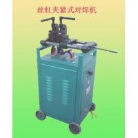 供应铜杆对焊机、铝杆对焊机