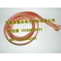 接地铜编织带