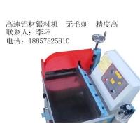 低价格铝材切割机型号,高速专业铝合金型材切割机厂家