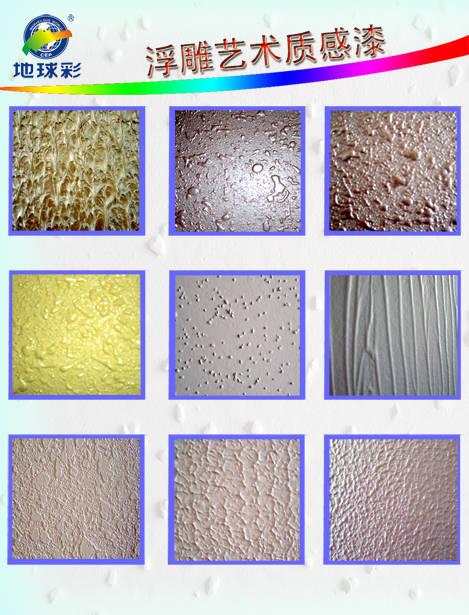以上是南京艺术质感漆的详细介绍,包括南京艺术质感漆的厂家、价格