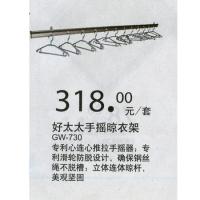 武漢百安居-好太太手搖晾衣架GW-730