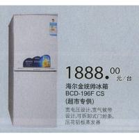武汉百安居-海尔金统帅冰箱 BCD-196-F CS