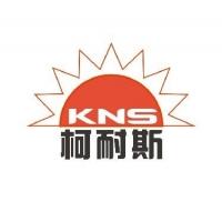 深圳市柯耐斯管业有限公司