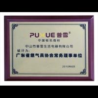 中国燃气具协会常务理事单位