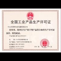 燃气灶具生产许可证