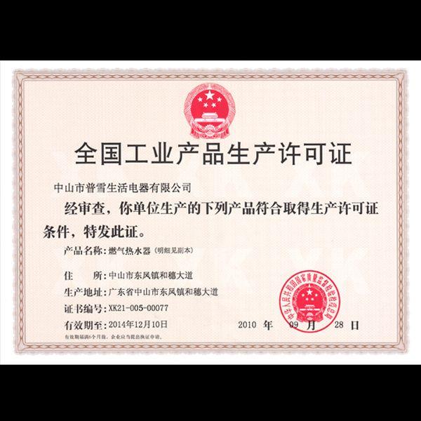 燃气热水器生产许可证 - 中山市普雪生活电器有限公司