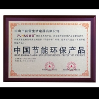 中国节能环保产品