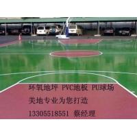 塑胶跑道|pvc地板施工