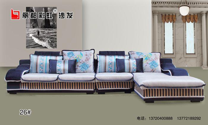 丽都彩虹新款沙发26#|陕西西安布艺沙发图片