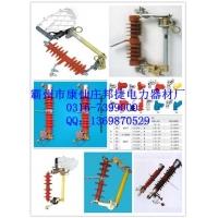 高压熔断器,高压跌落式熔断器,高压喷射式熔断器