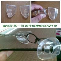 近视眼镜护翼 安全眼镜护翼 防护眼镜侧翼