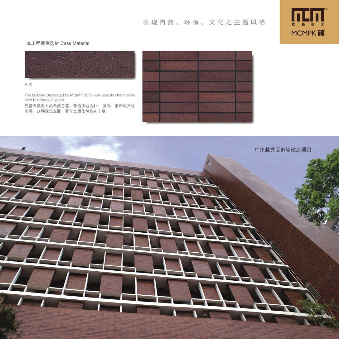 外墙砖 规格240 60 MCM外墙砖效果图高清图片