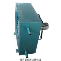 绕片管式换热器