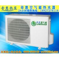 奇惠酒店中央工程热水器