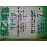 供应 聚乙烯醇 17-88 PVA