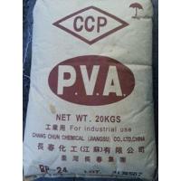 专业供应 聚乙烯醇PVA124 可乐丽(日本)