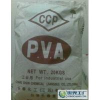 台湾长春PVA聚乙烯醇BP-20 最新行情低价批发