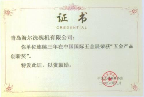 名称 证书 生效 日期 0000 00 00 截止 日期 证书 图片