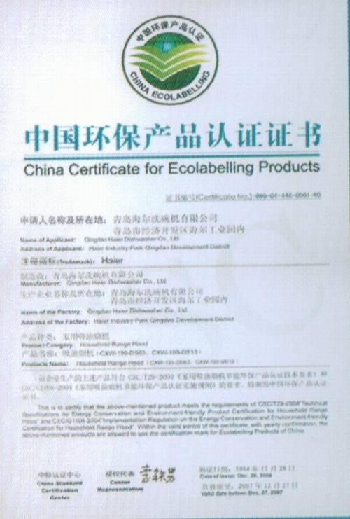 环保产品认证证书 - 海尔厨房家电淮安地区总代理 ...