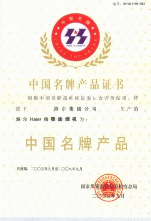 中国名牌产品证书 - 海尔厨房家电淮安地区总代理 ...
