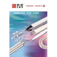 南京联塑阻燃绝缘PVC电线槽、电工套管