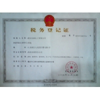 地税务登记证