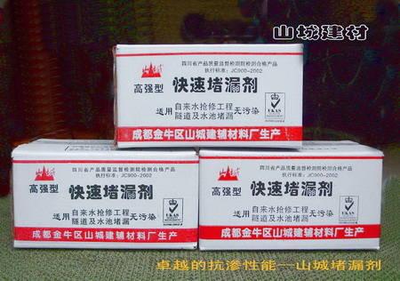 成都山城建辅材料(防水材料)-(硅基)山城高强型快速堵漏剂