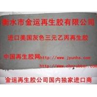 再生胶-再生胶厂-进口美国灰色三元乙丙再生胶