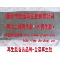 再生胶-再生胶厂-异戊二烯再生胶PP胶再生胶