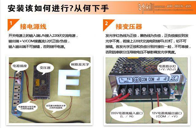 led发光字,树脂发光字安装说明图