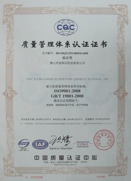 金辉石ISO9001-武汉金石轩素描武汉陶瓷-九室内陶瓷家具图片