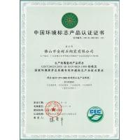 金石轩中国环境标志产品