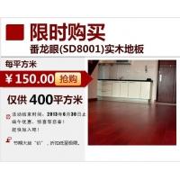 全城价格最低特别优惠番龙眼实木地板