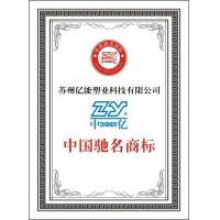 中億精品PP-R管中國億萬家庭的選擇!