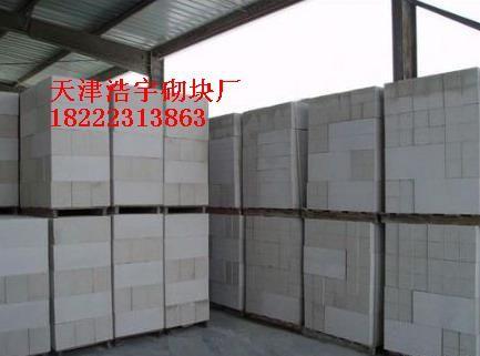 天津混凝土砌块 天津大港蒸压加气块 天津塘沽砂加气块