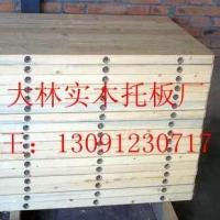 大林实木托板厂常年供应优质砖机实木托板、水泥砖机实木托板!