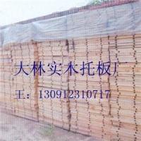 2013年实木托板价格、保定实木托板厂家—大林实木托板厂