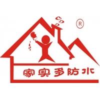 广州家实多防水建材有限公司