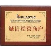 东莞市美誉塑胶原料有限公司