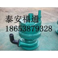 FWQB70-35风动涡轮潜水泵
