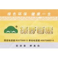 南京板材-绿野百惠细木工板