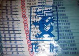 南京石膏板-南京龙牌纸面石膏板
