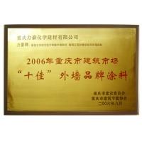 重庆建筑市场十佳外墙品牌涂料