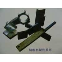 钢筋切断机配件、刀片